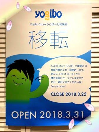 Yogibo Store ららぽーと和泉店