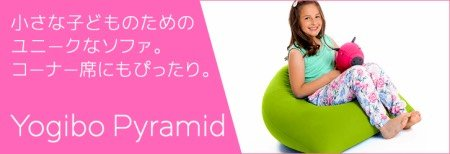 ヨギボーピラミッド(Yogibo Pyramid)