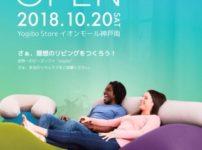イオンモール神戸南ヨギボー店舗