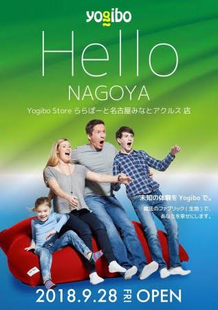 Yogibo Store ららぽーと名古屋みなとアクルス店
