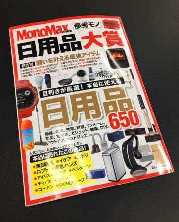 ヨギボーズーラマックス雑誌紹介(Monomax)