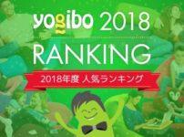 ヨギボー年間人気ランキング(2018)