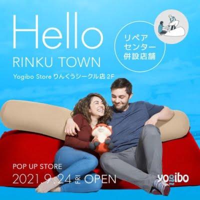 Yogibo Store りんくうシークル店(リペアセンター併設)