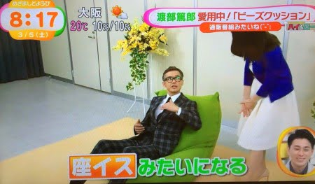 ヨギボーソファを使っている芸能人(渡部篤郎)