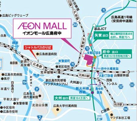 Yogibo Store イオンモール広島府中店