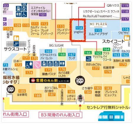 Yogibo Store イオンモール常滑店