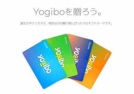 ヨギボーのギフトカード
