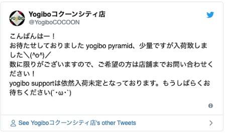 ヨギボーピラミッドの在庫