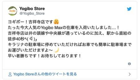 ヨギボーマックス(Yogibo Max)の在庫
