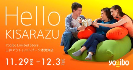 Yogibo Limited Store三井アウトレットパーク木更津店