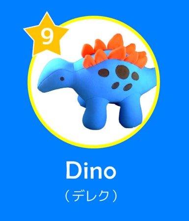 ヨギボーメイト人気ランキング第9位恐竜