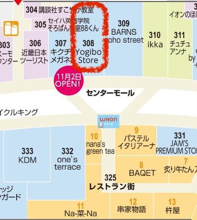 人をダメにするビーズソファを販売するYogibo Store イオンモール木曽川店がある場所