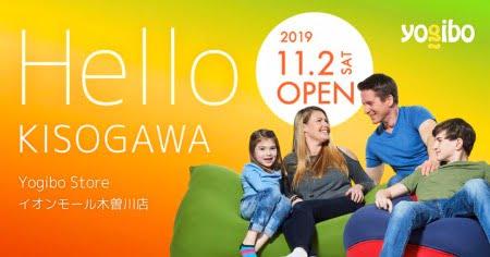 Yogibo Store イオンモール木曽川店
