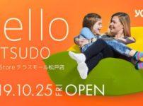 ヨギボーテラスモール松戸店