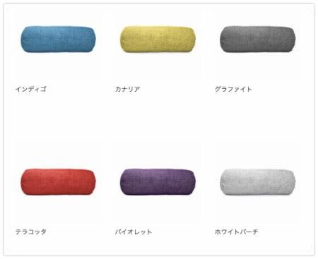ヨギボーモジュ ミニ ロールのカバー色