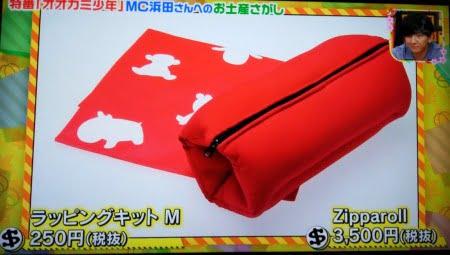 ファーストサマーウイカが浜ちゃんに購入したヨギボージッパーロール