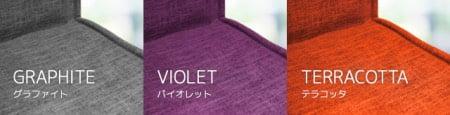 ヨギボーのモジュソファのカバー色