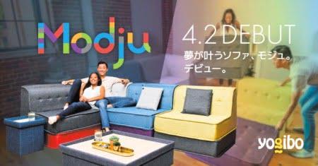 ヨギボー「モジュ(modju)」ソファ2020年4月2日新発売