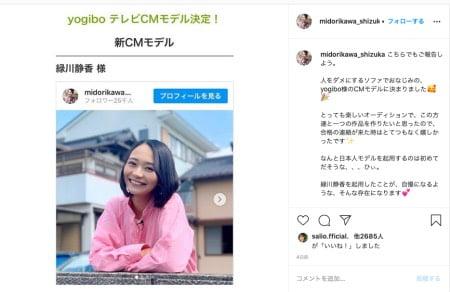 ヨギボーCM出演の緑川静香さんの公式インスタグラム