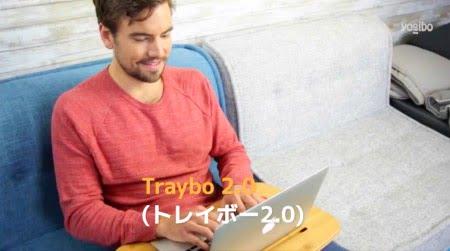 トレイボー2.0(ヨギボーのラップトップトレイ)