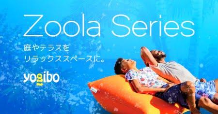 テラスで使えるビーズソファ「ヨギボーズーラシリーズ」