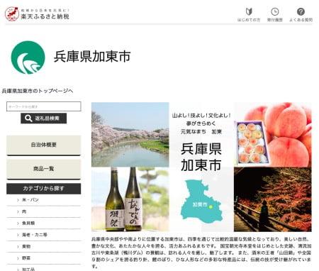 ヨギボーソファふるさと納税を実施している自治体(兵庫県加東市)