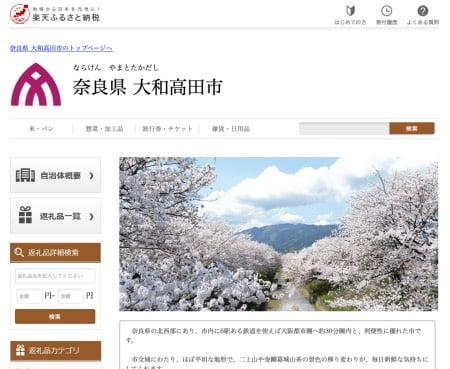ヨギボーソファふるさと納税を実施している自治体(奈良県大和高田市)