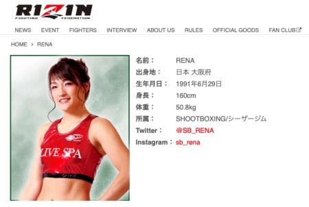 RIZIN出場RENA選手(ヨギボー協賛)