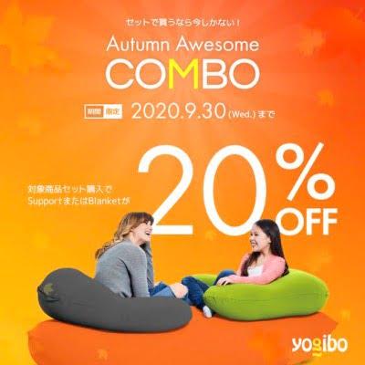 人をダメにするソファ「Yogibo(ヨギボー)」2020年秋のコンボセール