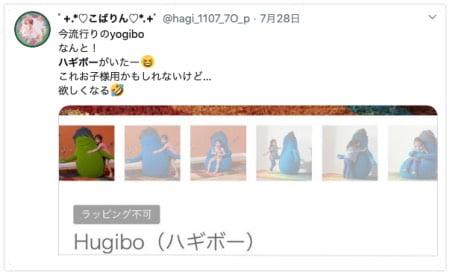 出産祝いにぴったりなハギボー(Hugibo)