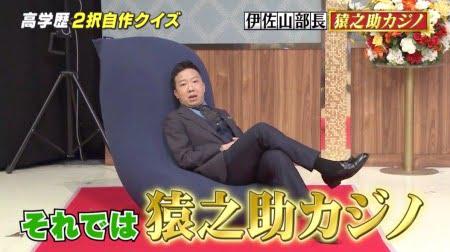 ヨギボーマックスプレミアムを試す市川猿之助さん(しゃべくり007)