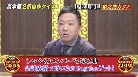 しゃべくり007市川猿之助さんがヨギボーソファを賭けてゲームで勝負