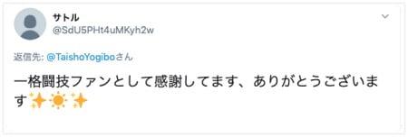 RIZIN(ライジン)のスポンサーになったヨギボーへの感謝ツイート