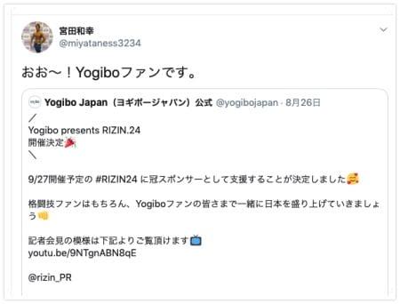 格闘家宮田和幸さんがヨギボーソファをワンちゃんと一緒に愛用!