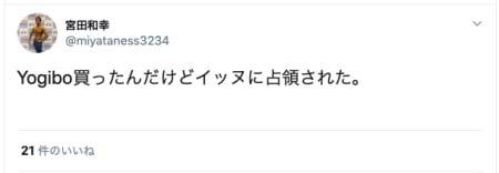 格闘家宮田和幸さんがヨギボーソファを愛用!