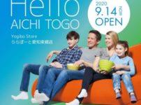 Yogibo Store ららぽーと愛知東郷店のオープンアイキャッチ