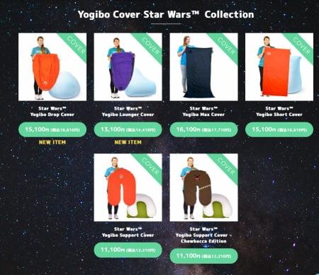 「YogiboStar Wars™ Collection(ヨギボースターウォーズコレクション)」のヨギボーソファとヨギボーサポートの替えカバー