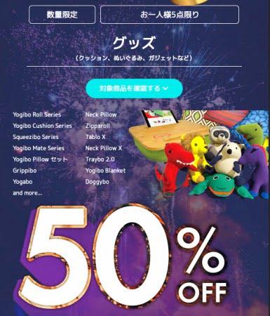 Yogibo(ヨギボー)のブラックフライデーセール2020年50%割引になる対象ヨギボーグッズ