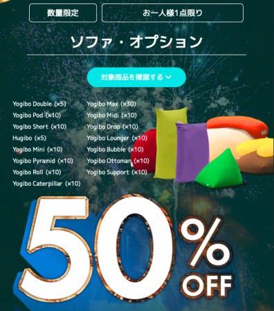 Yogibo(ヨギボー)のブラックフライデーセール2020年50%割引になる対象ソファと対象リラックスオプション