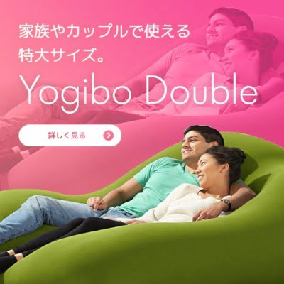 ベッドにもソファにもなる人をダメにするビーズソファ「ヨギボーダブル」