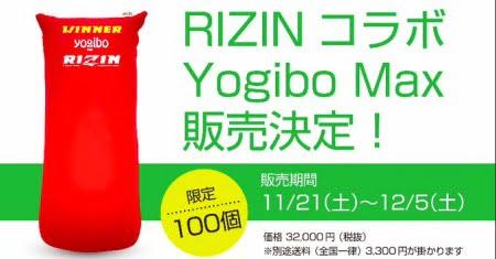 数量限定販売ヨギボーとRIZIN(ライジン)のコラボソファ「ヨギボーマックス(レッド)」