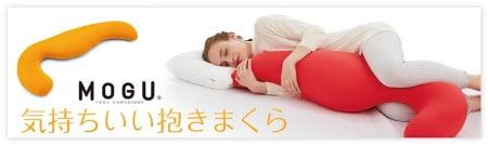 ビーズクッションMOGU(モグ)の気持ちいい抱き枕