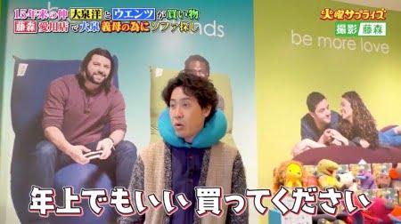 「火曜サプライズ(TV)」で大泉洋さんが藤森慎吾さんオススメのネックピローエックスを試す