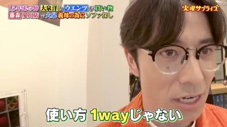 「火曜サプライズ(TV)」で大泉洋さんとヨギボー青山店にロケに来た藤森慎吾さん