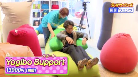 「火曜サプライズ(TV)」で大泉洋さんがヨギボーマックスとヨギボーサポートを試す