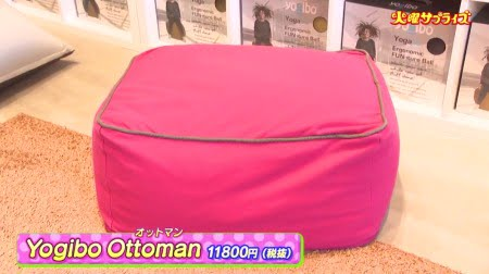 「火曜サプライズ(TV)」で大泉洋さんが試したヨギボーオットマン