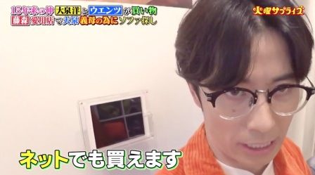 「火曜サプライズ(TV)」で大泉洋さんと藤森慎吾さん