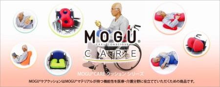 ビーズクッションMOGU(モグ)介護用品シリーズ