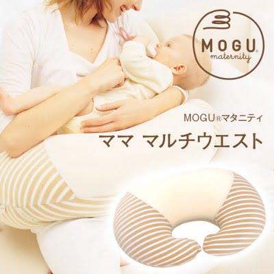 MOGU(モグ)ビーズクッションの授乳クッション