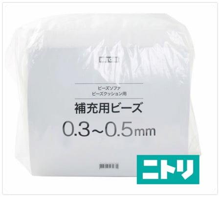 ニトリのビーズソファの補充用ビーズ(0.3mm〜0.5mm)